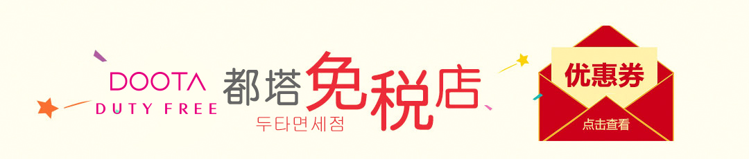 韩国东大门都塔免税店