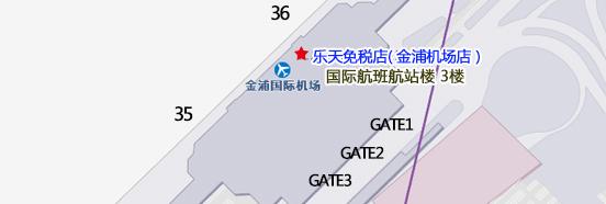 乐天免税店金浦机场店