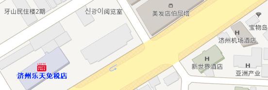 乐天免税店济州店