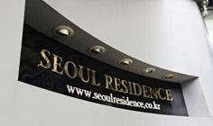 首尔商务公寓酒店