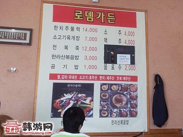 济州岛rodem garden特色美食店