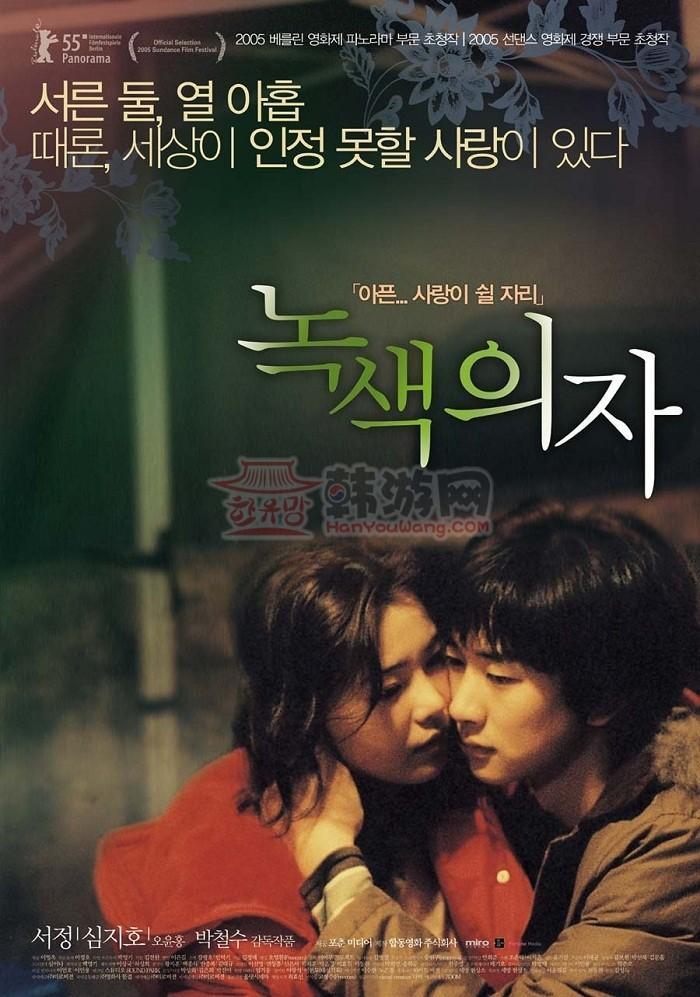 成人性爱电影网_12部画面唯美的韩国经典情色电影