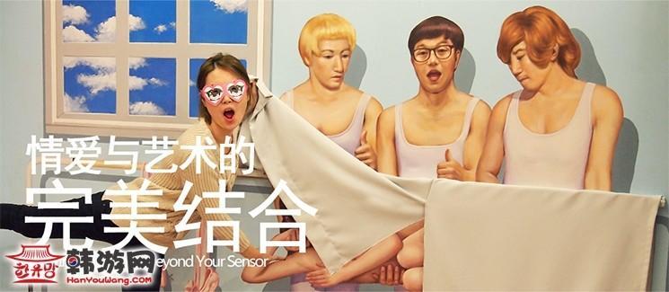 性爱艺术_韩国弘大性爱美术馆_韩国艺术展馆_韩游网