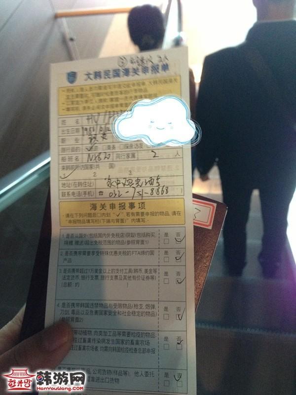 9:35分(北京时间)飞机起飞-–—14:05 (首尔